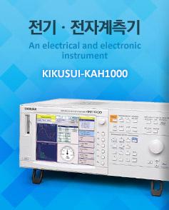 전기·전자계측기